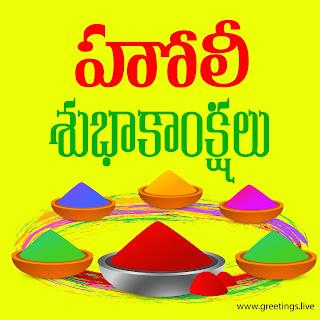 holi subhakankshalu Telugu greetings