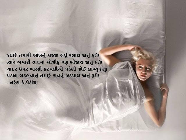 ज्यारे तमारी आंखनुं काजळ बधुं रेलाय जातुं हशे! Gujarati Muktak By Naresh K. Dodia