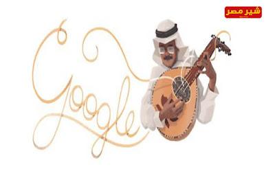 محرك البحث جوجل يحتفل بذكري ميلاد Talal Maddah الفنان طلال مداح