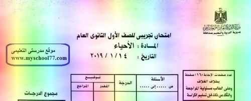 امتحان الأحياء أولى ثانوى ترم أول 2019