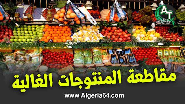 الدعوة لمقاطعة المنتوجات الغالية في شهر رمضان