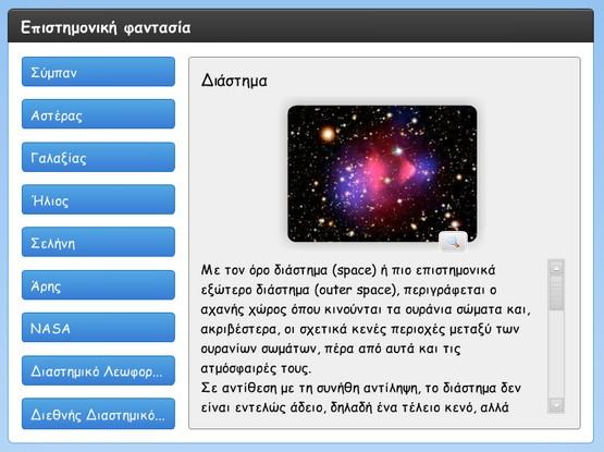 http://atheo.gr/yliko/gle/10/interaction.html