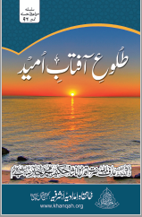 Talogh Aftab-e-Umeed