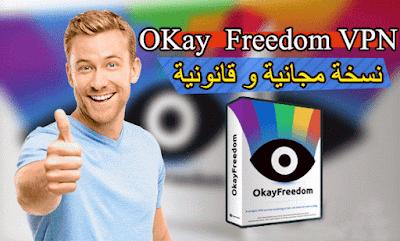 احصل على سيريال قانونى لتفعيل OkayFreedom VPN مجانا