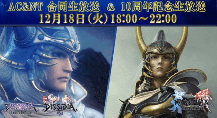 Dissidia Final Fantasy NT series Joint Official Live Broadcast On December 18