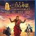 The Monkey King 2 2016 Dual Audio BRRip 480p 350mb