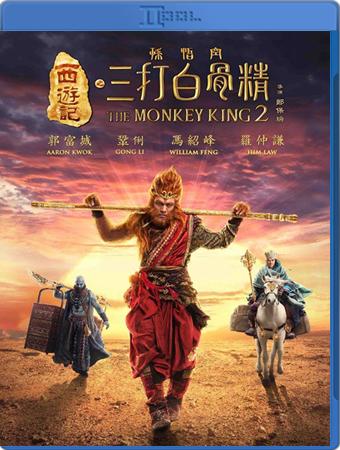 The Monkey King 2 2016 Dual Audio BRRip 480p 350mb