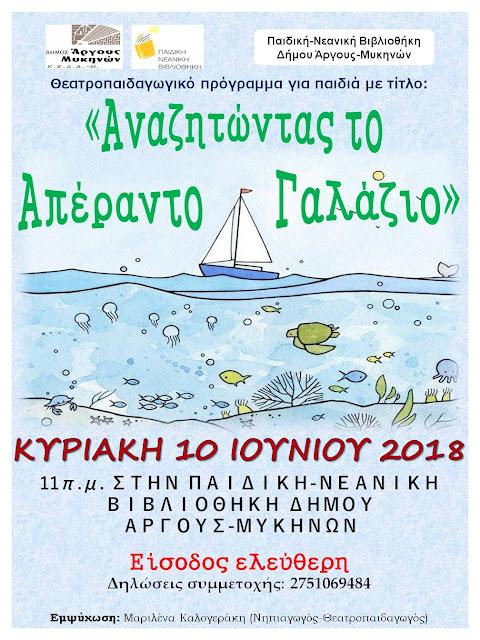 """Θεατροπαιδαγωγικό πρόγραμμα για παιδιά στο Άργος: """"Αναζητώντας το Απέραντο Γαλάζιο"""""""