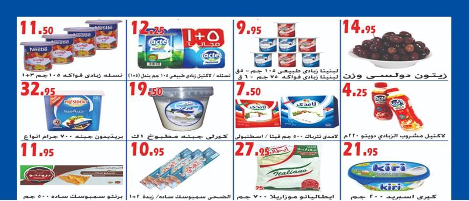 عروض الفرجانى الجديدة من 1 سبتمبر حتى 12 سبتمبر 2018 العودة للمدارس