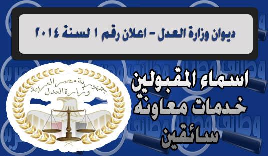 نتيجة وظائف ديوان وزارة العدل - اعلان رقم 1 لسنة 2014