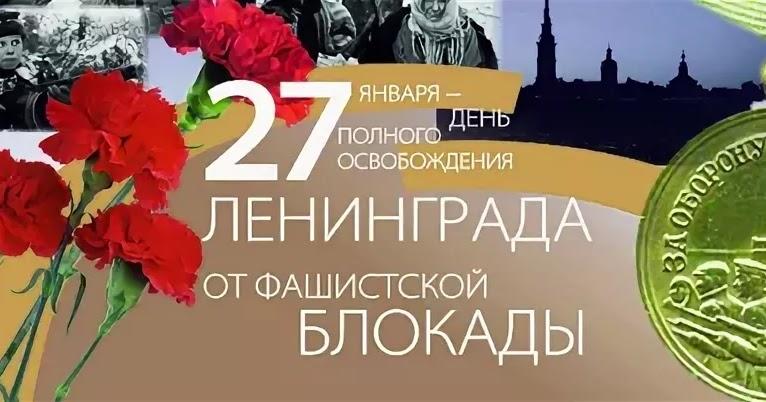 Никита, картинки с 75 летием блокады ленинграда