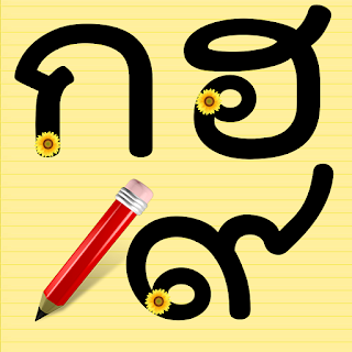 Thai Alphabet Game U