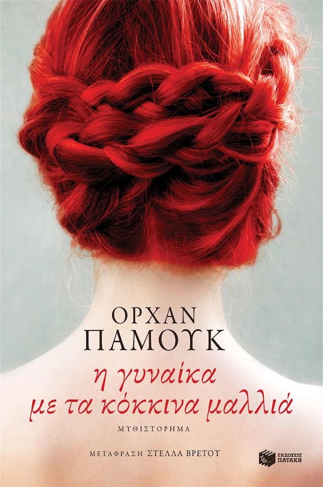 «Η γυναίκα με τα κόκκινα μαλλιά»