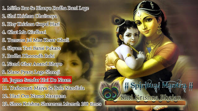 radha krishan ji ke bhajan list in hindi