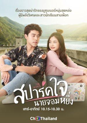 Trái Tim Chàng Kiêu Ngạo - Spark Jai Naai Jomying (2020)