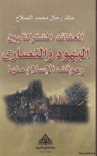 العقائد المشتركة بين اليهود والنصارى وموقف الاسلام منها - خالد رحال محمد الصلاح
