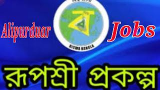 West Bengal Govt Jobs - 09 Accountant & Data Entry Operator Jobs in Rupashree Prakalpa, Alipurduar
