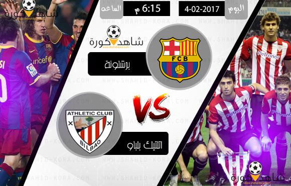 نتيجة مباراة برشلونة واتلتيك بلباو اليوم بتاريخ 04-02-2017 الدوري الاسباني