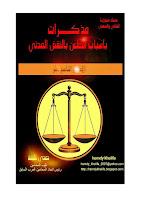 كتاب النقض المدنى