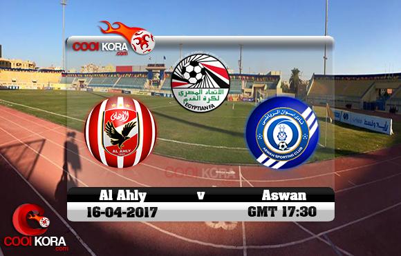 مشاهدة مباراة أسوان والأهلي اليوم 16-4-2017 في الدوري المصري