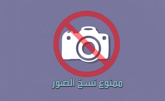 اضافة كود ممنوع نسخ الصور