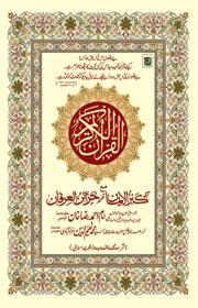Kanzul Iman Tafseer e Al Quran ul Kareem free download