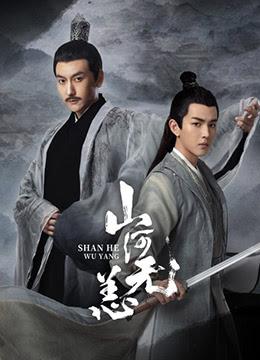 Sơn Hà Vô Dạng - Shan He Wu Yang (2021)