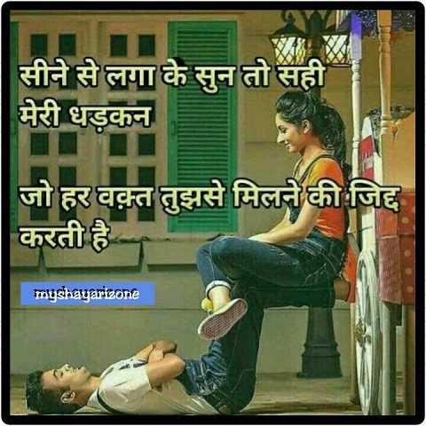 2 Lines Love Shayari for Girlfriend Boyfriend