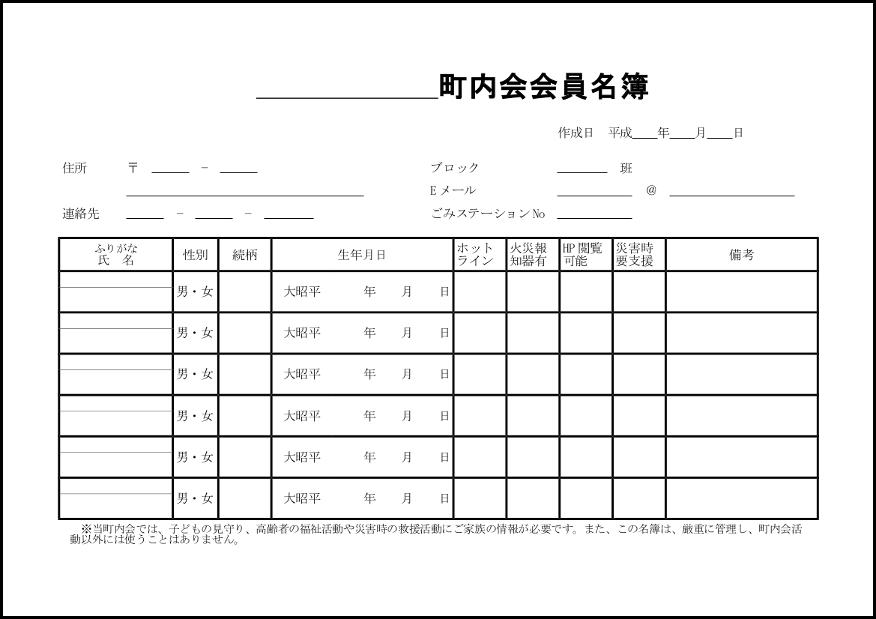 町内会会員名簿 002