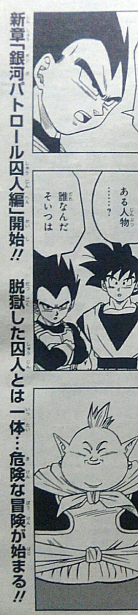 Confirmada continuación de Dragon Ball Super.