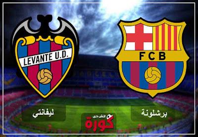 مشاهدة مباراة برشلونة وليفانتي بث مباشر اليوم
