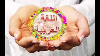Contoh percakapan bahasa arab 4 orang