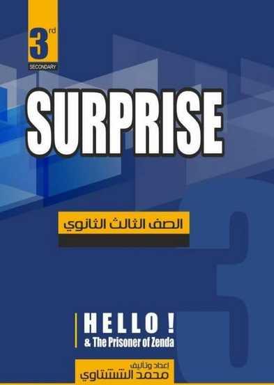 إجابات كتاب Surprise  للصف الثالث الثانوي 2019