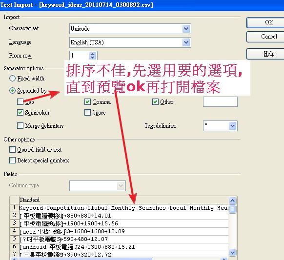 在open office開啓csv檔.以google關鍵字工具為例