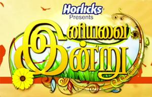 Iniyavai Indru 21-10-2016 PuthuYugam TV