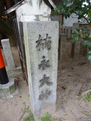 うつぼ楠永神社石柱