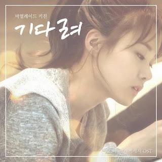 Lyric : Marmalade Kitchen - Wait (OST. 3:00Am)
