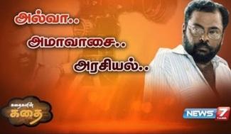 Alva.. Amaavaasai… Arasiyal | News 7 Tamil