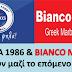 Με Bianco Monte η Δράμα 86