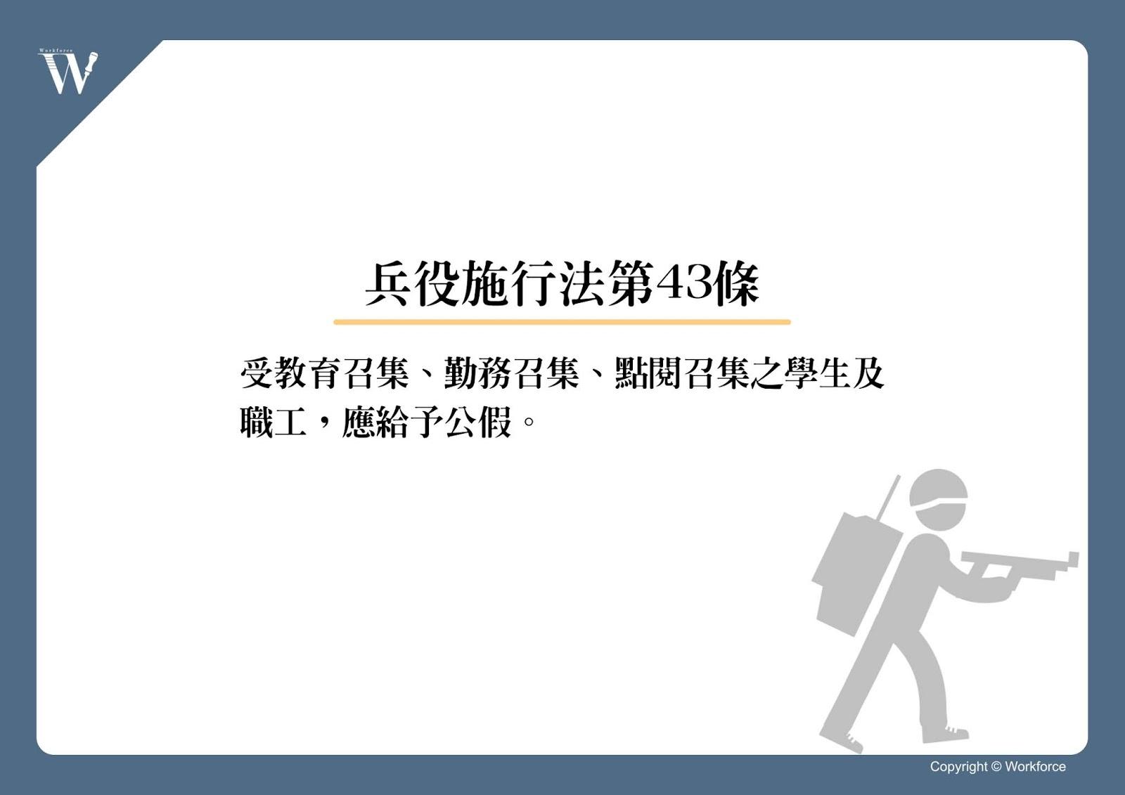 兵役施行法第43條