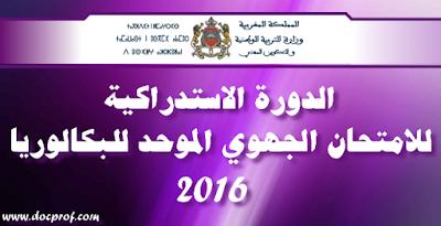 تأجيل موعد إجراء اختبارات الدورة الاستدراكية للامتحان الجهوي الموحد للبكالوريا - 2016