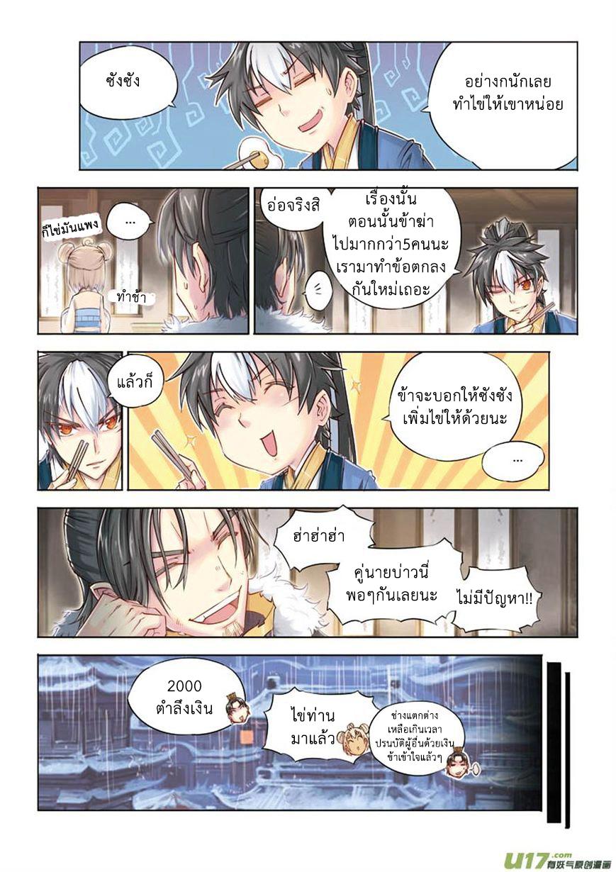 Jiang Ye ตอนที่ 16 หน้า 16