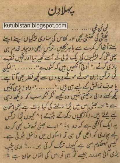 Sexy Urdu Book Free Download - Drunk Teen Fucked-7973