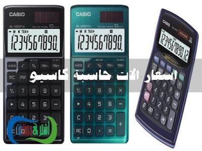 أسعار الات حاسبة كاسيو casio في مصر 2018