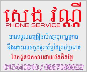 https://www.facebook.com/vanny.kohkong