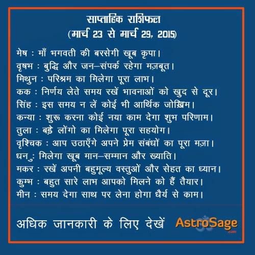 23 March 2015 se 29 March 2015 tak ka saptahik rashifal or saptahik prem rashiphal aa gaya hai aapki madad karne.
