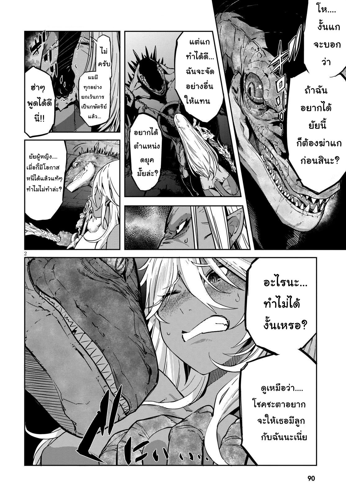อ่านการ์ตูน Game obu Familia - Family Senki ตอนที่ 11 หน้าที่ 3