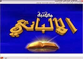 مؤلفات الشيخ الألباني