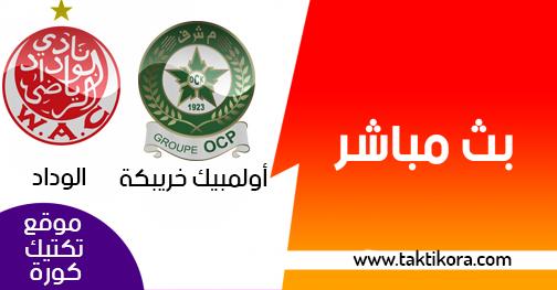 مشاهدة مباراة الوداد واولمبيك خريبكة بث مباشر اليوم 19-12-2018 الدوري المغربي