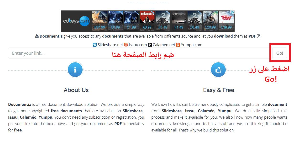كيف يمكنك تحميل الكتب من مواقع slideshare Yumpu Issuu